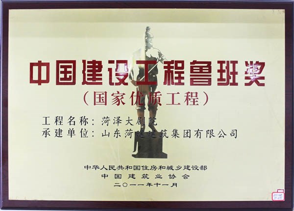 全国建筑质量最高奖——鲁班奖