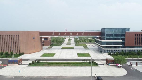 齐鲁工业大学
