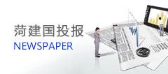 菏大奖国际投电子报纸